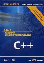 Освой самостоятельно C++ за 21 день, 5-е издание