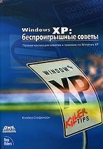 Windows XP: беспроигрышные советы
