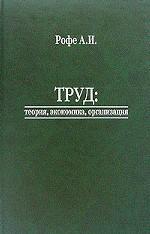 Труд: теория, экономика, организация: Учебник для вузов