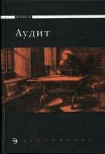 Аудит: учебник для средних профессиональных заведений