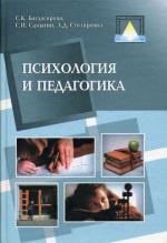 Краткий курс теории журналистики. Ахмандулин Е.В