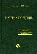 Материаловедение: учебное пособие. Издание 2-е