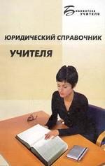 Юридический справочник учителя