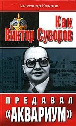 """Как Виктор Суворов предавал """"Аквариум"""". Документальное повествование"""