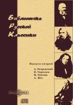 Библиотека русской классики. Выпуск 2