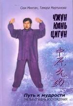 Чжун юань цигун. Третья ступень восхождения. Путь к мудрости