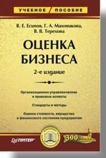 Оценка бизнеса: Учебное пособие. 2-е изд