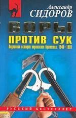 Воры против сук. Подлинная история воровского братства. 1941-1991