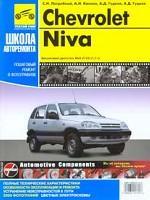 Chevrolet Niva. Руководство по эксплуатации техническому обслуживанию и ремонту