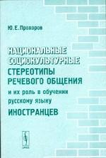 Национальные социокультурные стереотипы речевого общения и их роль в обучении русскому языку иностранцев