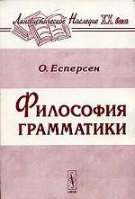 Философия грамматики
