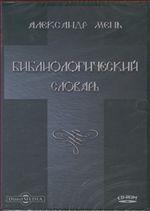 CD Библиологический словарь в 3-х томах