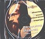 CD Библиотека русской классики. Выпуск 1