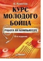 Работа на компьютере. Курс молодого бойца. 10-е издание