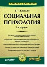 Социальная психология. Учебник для ВУЗов. 2-е издание