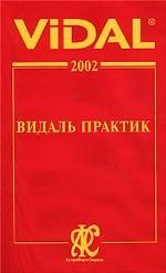 Vidal 2002. Видаль практик. Справочник