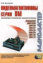Видеомагнитофоны серии BM: энциклопедия отечественных видеомагнитофонов