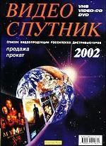 Видеоспутник 2002