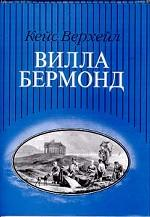 Вилла Бермонд / Верхейл К