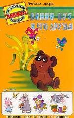 Винни-Пух и его друзья. Книжка с многоразовыми наклейками