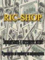Ric-Shop: Как заработать на инфопродуктах. + 2 бонуса!