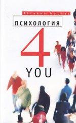 Психология 4 you