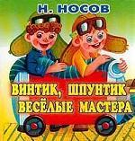 Винтик, Шпунтик-веселые мастера