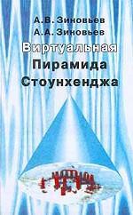 Виртуальная Пирамида Стоунхенджа