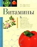 Витамины. Краткое руководство для врачей