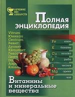 Полная энциклопедия. Витамины и минеральные вещества