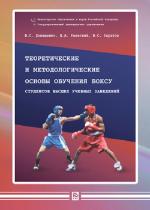 Теоретические и методологические основы обучения боксу студентов высших учебных заведений