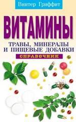 Витамины, травы, минералы и пищевые добавки: справочник