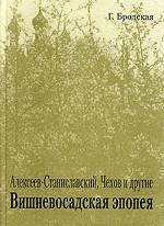 Алексеев-Станиславский, Чехов и другие. Вишневосадская эпопея. В 2 томах. Том 2. 1902-1950