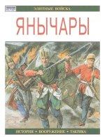 """Военно-историческая серия """"Элитные войска"""". Комплект из 14 книг"""