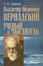 Владимир Иванович Вернадский. Ученый и мыслитель