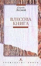 Влесова книга