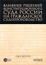 Влияние решений конституционного суда России на гражданское судопроизводство