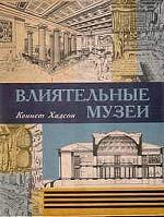 Влиятельные музеи
