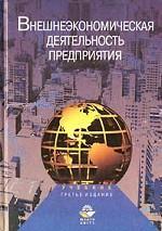 Внешнеэкономическая деятельность предприятия: учебник