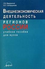 Внешнеэкономическая деятельность регионов России: учебное пособие для вузов