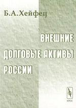 Внешние долговые активы России