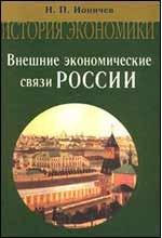 Внешние экономические связи России