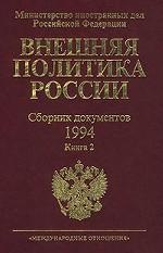Внешняя политика России. Сборник документов 1994. Книга 2. Июнь-декабрь