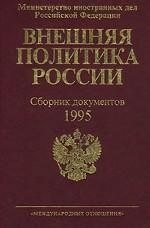 Внешняя политика России. Сборник документов 1995