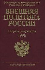 Внешняя политика России. Сборник документов 1996