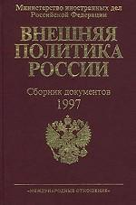 Внешняя политика России. Сборник документов 1997