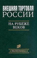 Внешняя торговля России на рубеже веков