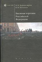 Внешняя торговля РФ: учебное пособие