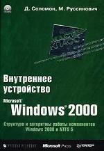 Внутреннее устройство Microsoft Windows 2000. Мастер-класс (+CD)