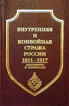 Внутренняя и конвойная стража России 1811-1917. Документы и материалы